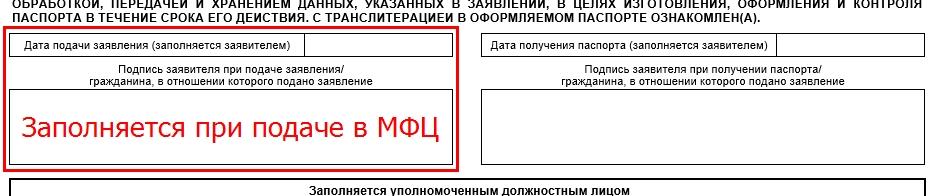 Дата и подпись в заявлении на загранпаспорт