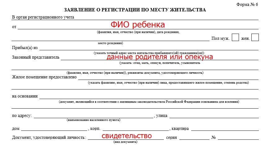 Особенности заполнения формы №6 для регистрации для ребенка до 14 лет