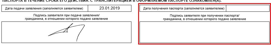 Подпись при получении заграничного паспорта