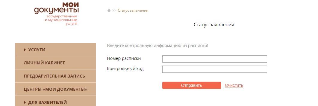 Проверить готовность документов онлайн на сайте МФЦ