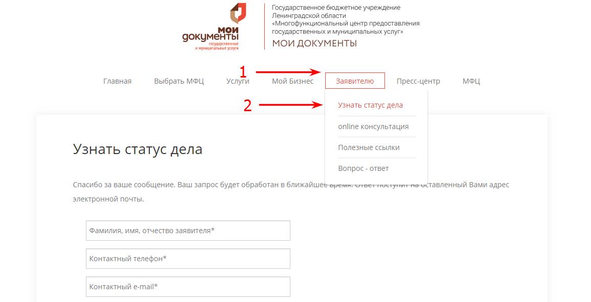 Проверить статус заявления на сайте МФЦ