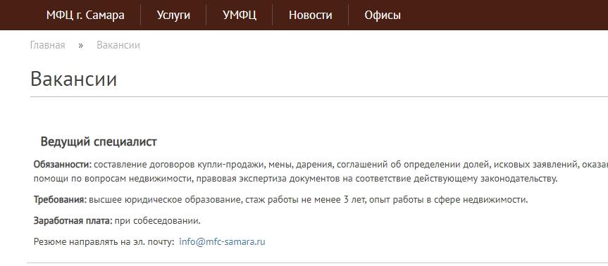 Раздел вакансий МФЦ города Самара