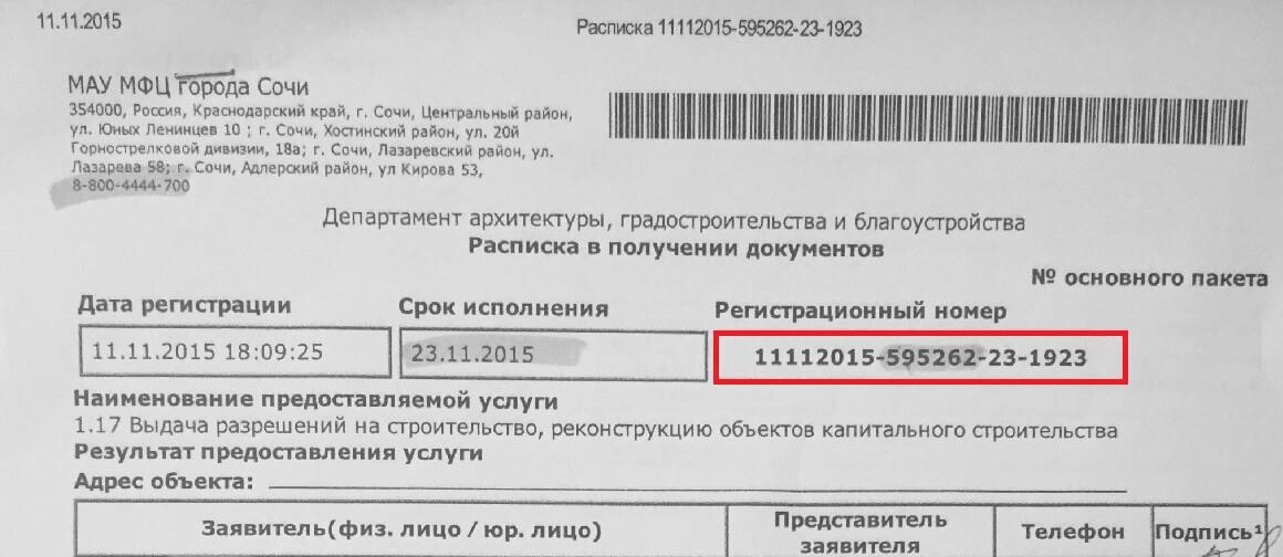 Регистрационный номер расписки о принятии документов в МФЦ