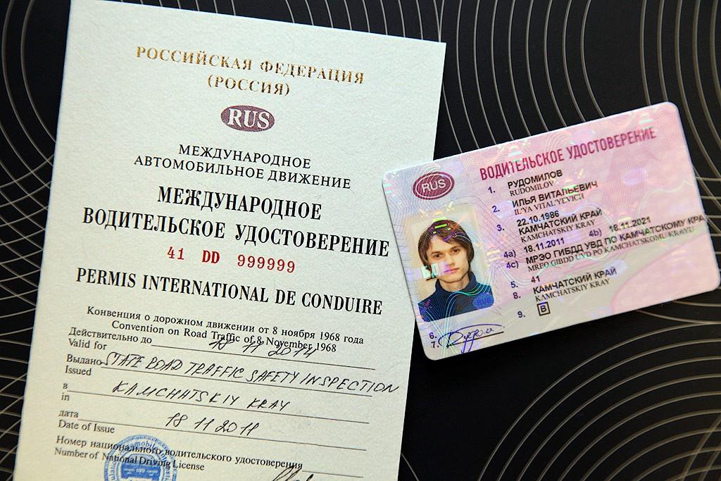 Международные водительские права: получить в МФЦ