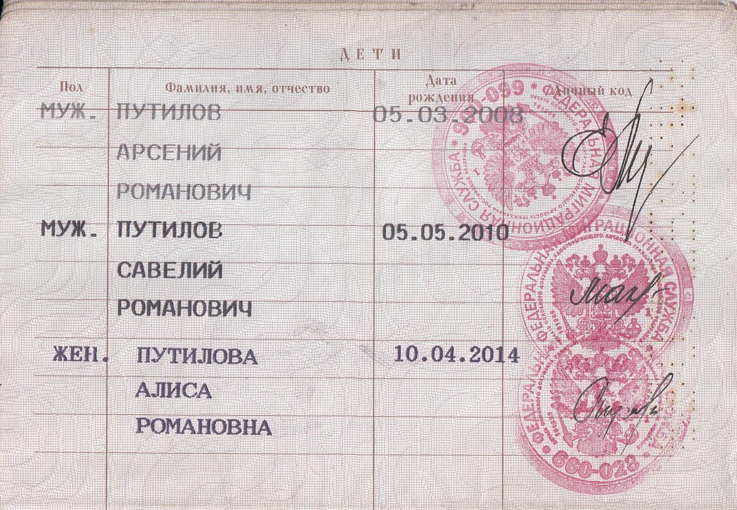 Как вписать ребенка в паспорт через МФЦ Мои документы