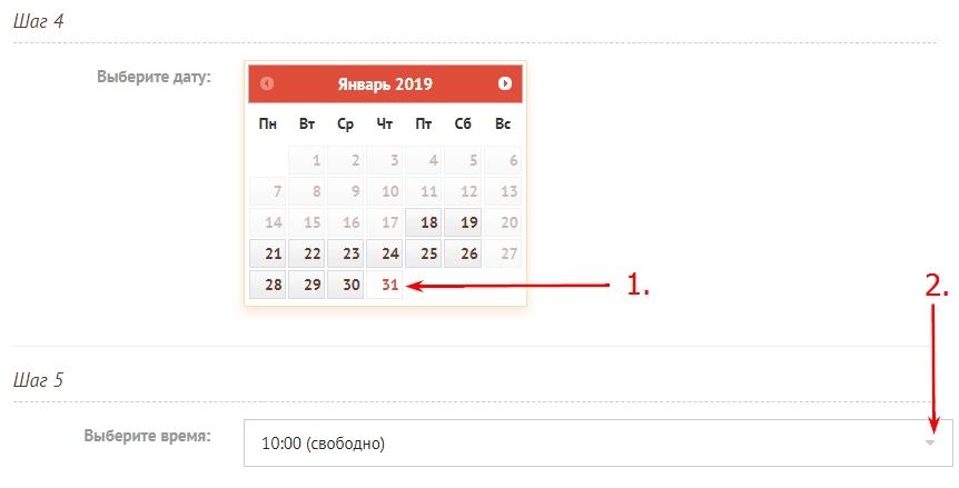 Выбор времени и даты записи в МФЦ